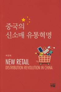 중국의 신소매 유통혁명