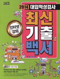 대입적성검사 최신기출백서(2014)(개정판)
