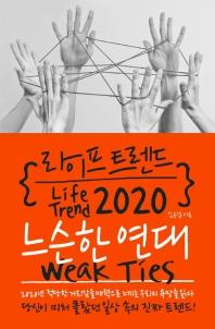 라이프 트렌드 2020: 느슨한 연대(Weak Ties)