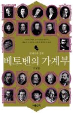 베토벤의 가계부: 클래식과 경제