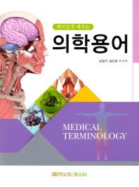 의학용어(재미있게 배우는)
