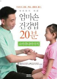 엄마손 건강법 20분: 소아추나마사지(따라하기 쉬운)