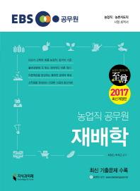 재배학(농업직 공무원)(2017)(EBS 공무원)(개정판)