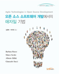 오픈 소스 소프트웨어 개발에서의 애자일 기법