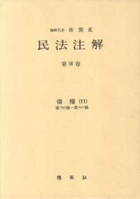 민법주해 제18권: 채권 11 -겉표지 없음-절판된 귀한책-