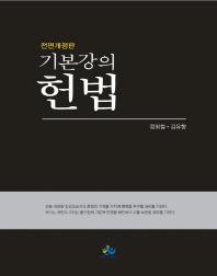 헌법(기본강의)(전면개정판)(양장본 HardCover)