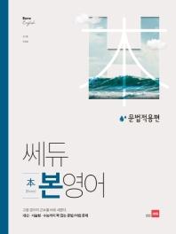 고등 본영어 문법적용편(쎄듀)