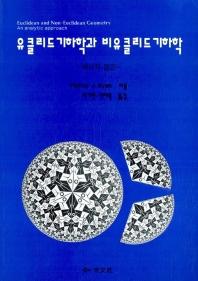 유클리드기하학과 비유클리드기하학:해석적 접근 정가:13500원 / 세월에 따른 약간의 변색 있습니다
