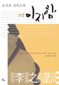 조선의 슈퍼스타 토정 이지함