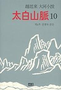 태백산맥 10(양장본 HardCover)