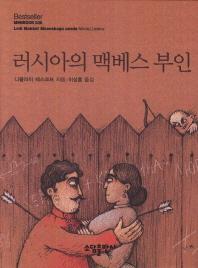 러시아의 맥베스 부인(Bestseller Minibook 20)(양장본 HardCover)