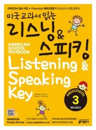미국교과서 읽는 리스닝 스피킹 Preschool. 3: 예비과정편(CD1장포함)