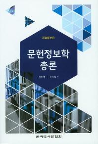 문헌정보학 총론(개정증보판)