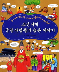 조선시대 궁궐 사람들의 숨은 이야기