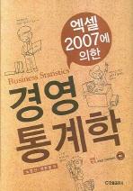 경영통계학(엑셀2007에 의한)(수정판)(CD1장포함)(양장본 HardCover)