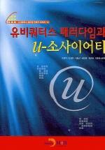 유비쿼터스 패러다임과 U-소사이어티(양장본 HardCover)