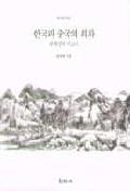 한국과 중국의 회화(학고재 신서 21)