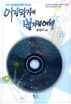 어린왕자의 별자리여행(CD포함)