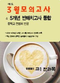 예비 고1 전과목 3월 모의고사 & 반배치고사(5개년)(애드)