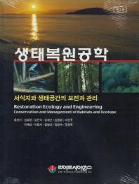 생태복원공학:서식지와 생태공간의 보전과 관리 (제2판)