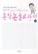 송재희 선생님의 11강으로 끝나는 통합논술교과서(상)