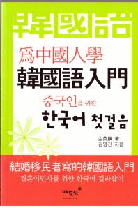 중국인을 위한 한국어 첫 걸음(반양장)