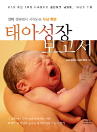 태아성장보고서: KBS 특집 3부작 다큐멘터리 첨단보고 뇌과학 10년의 기록
