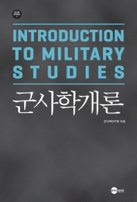 군사학개론(군사학연구총서 1)