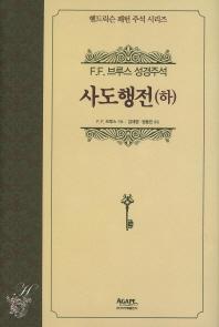 사도행전(하)(F.F. 브루스 성경주석)(헨드릭슨 패턴 주석 시리즈)(양장본 HardCover)