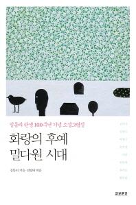 화랑의 후예, 밀다원 시대 (김동리 탄생 100주년 기념 소설그림집)