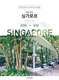 지금 우리  싱가포르