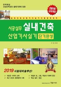 실내건축산업기사 실기 단기완성(2019)(시공실무)(12판)