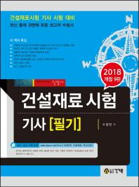 건설재료 시험기사 필기(2018)(개정판 9판)(토목기사 시리즈 길잡이)