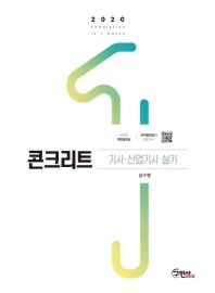 콘크리트 기사 산업기사 실기(2020)