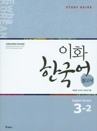 이화 한국어 참고서 3-2(영어)