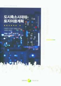 도시축소시대의 토지이용계획(창조적 도시재생 시리즈 98)