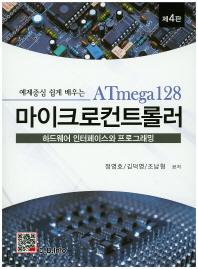 ATmega 128 마이크로컨트롤러
