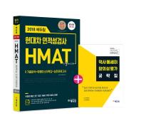 HMAT 현대차 인적성검사 기출마스터(2018)