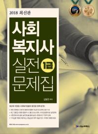 사회복지사 1급 실전 문제집 세트(2018)(전2권)
