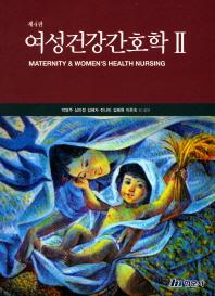 여성건강간호학. 2(4판)(양장본 HardCover)