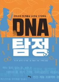 DNA 탐정(라임 틴틴 스쿨 6)