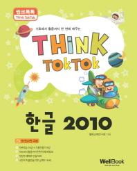 한글 2010(씽크톡톡)