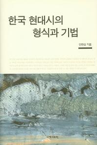 한국 현대시의 형식과 기법(양장본 HardCover)