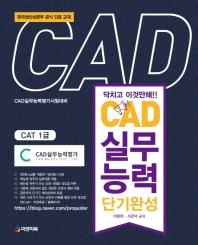 CAD실무능력 단기완성