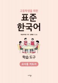 표준 한국어 학습도구(교사용 지도서)(고등학생을 위한)