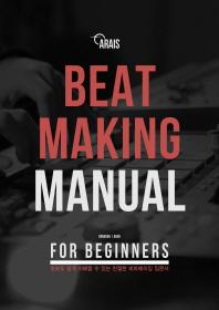 비트메이킹 매뉴얼(Beatmaking Manual for Beginners)