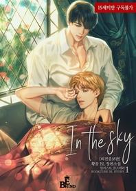 인 더 스카이(In the sky) (외전증보판) 1