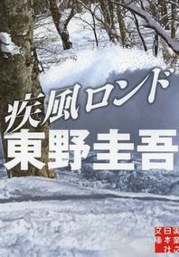 疾風ロンド (2013년 초판3쇄)