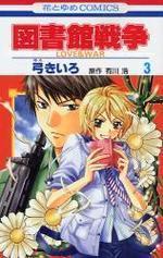 [해외]圖書館戰爭 LOVE&WAR 3