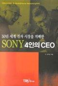 SONY 4인의 CEO(50년 세계 전자 시장을 지배한)